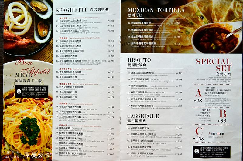 原覺咖啡菜單