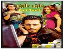 فيلم ظرف طارق