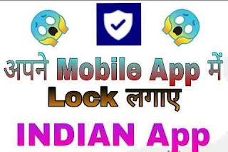 किसी भी Mobile में ऐप lock लगाए