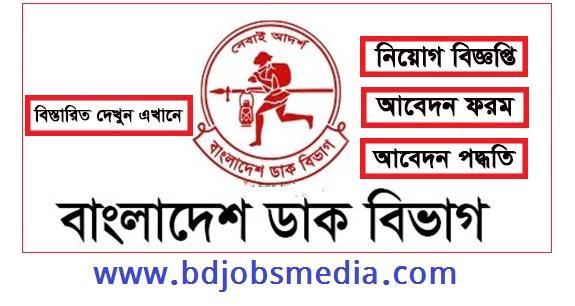 বাংলাদেশ ডাক বিভাগ নিয়োগ বিজ্ঞপ্তি ২০২১ - Bangladesh Post Office Job Circular 2021 - বাংলাদেশ ডাক বিভাগ নিয়োগ বিজ্ঞপ্তি ২০২১ - সরকারি চাকরির খবর ২০২১-২০২২