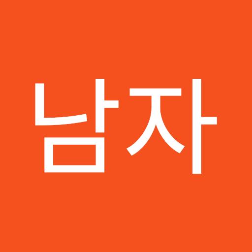 김진욱 남자