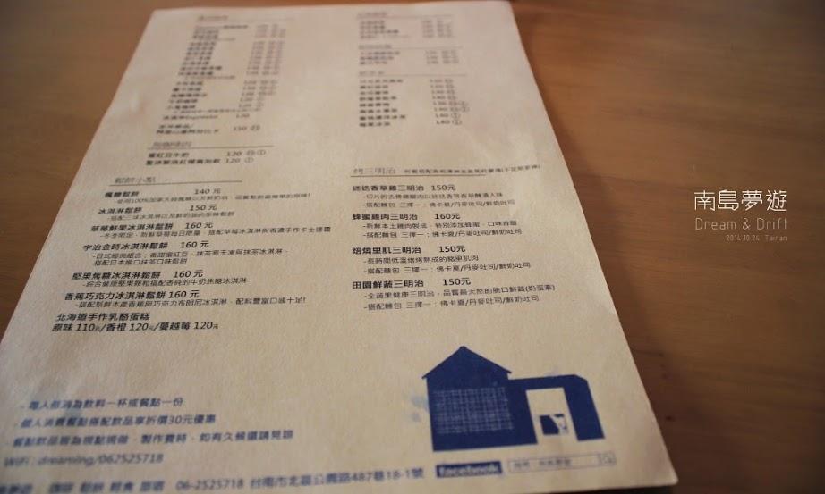 台南咖啡館,南島夢遊-8