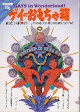 Photo: ジオフロント入荷情報:  ●別冊宝島EX ゲイのおもちゃ箱 入荷しました。 広く世間で話題となりベストセラーになったゲイワールドの入門書。  ●THE PENIS BOOK  ●Penis Pokey  ---------- 同性愛コミックやゲイ雑誌が豊富。 男と男が気軽に入れて休憩できたり、日ごろ見れないマンガや雑誌が読める場所はココにしかない。 media space GEOFRONT(ジオフロント) http://www.geofront-osaka.com
