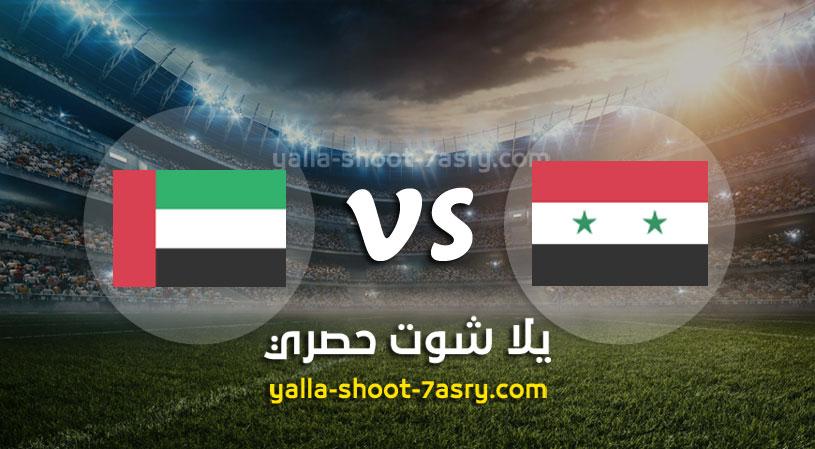 مباراة سوريا والامارات