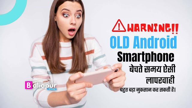 Old Android Smartphone बेचते समय ऐसी लापरवाही