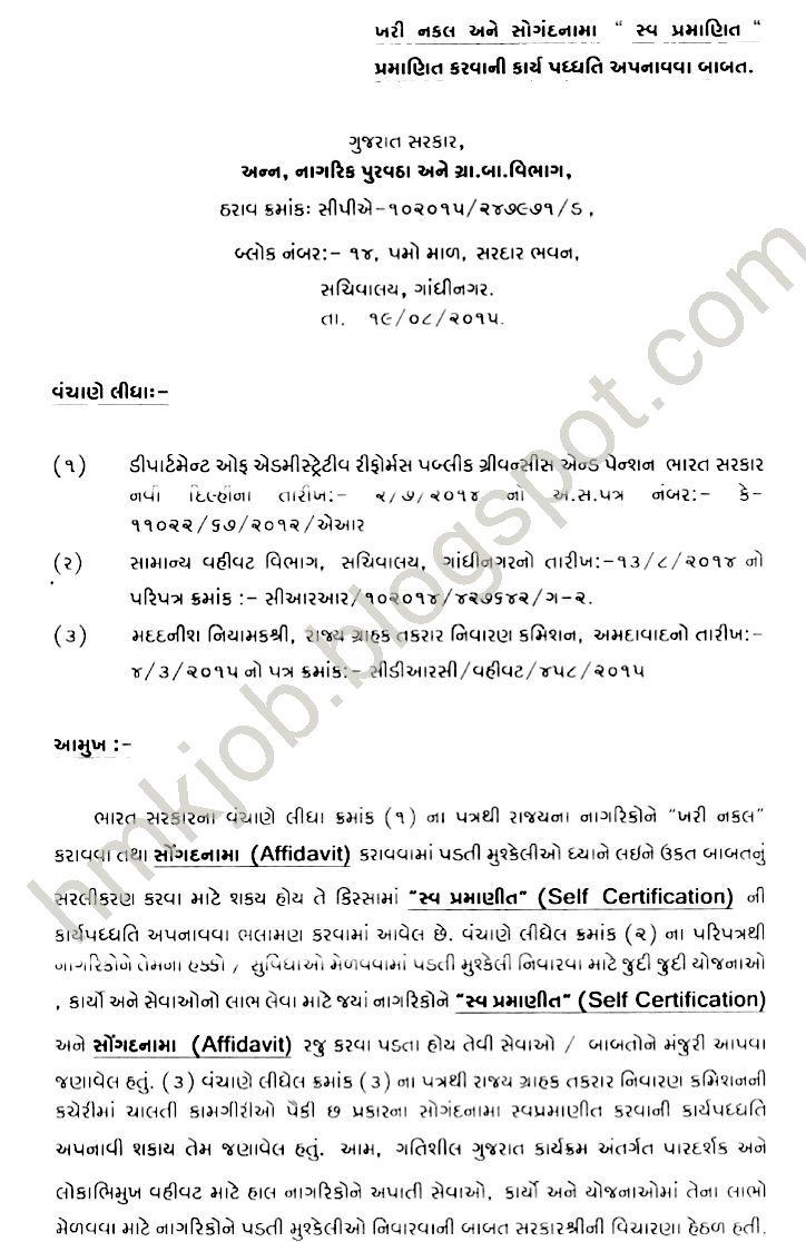 True Copy Affidavit Self Certification Karvana Niyam Babat No