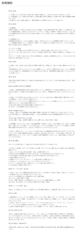kiyaku_list