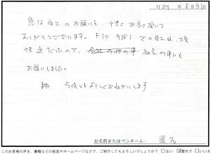 ビーパックスへのクチコミ/お客様の声:匿名 様(三重県津市)/MB W212 E350