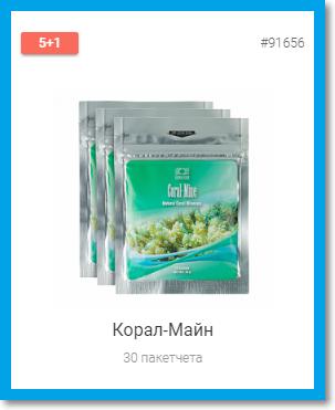 Корал-Майн 30 пакетчета
