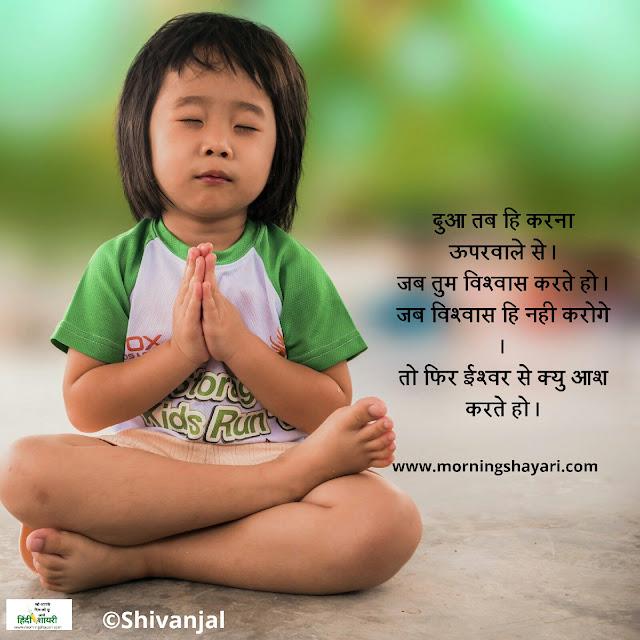 Dua Shayari, Pray, Prayer, God, pray to lord, prathna, bhagwan sunle meri