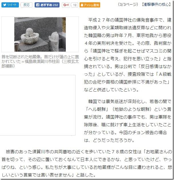 チョン・スンホsan3-3