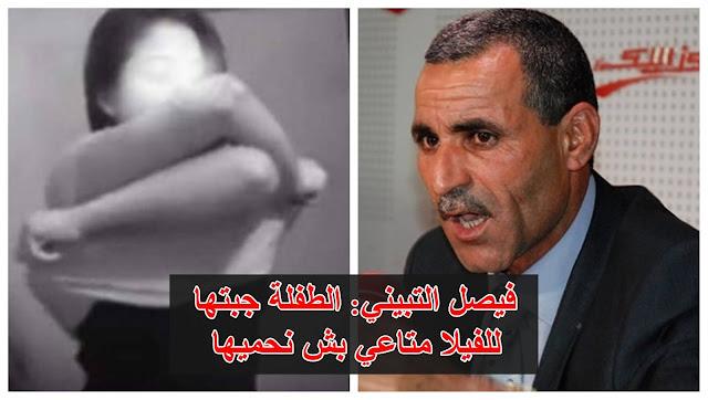 (فيديو) بعد تسريب فضيحة أخلاقية له/ فيصل التبيني: الطفلة جبتها للفيلا متاعي بش نحميها