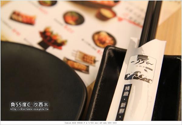 -55度C沙西米超低溫生魚片