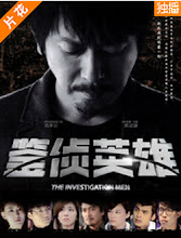 The Investigation Men China Drama