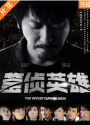 The Investigation Men China Drama