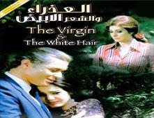 فيلم العذراء والشعر الأبيض