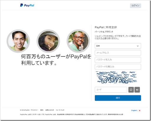 Papal2 thumb%25255B2%25255D.png - 【決済方法】PayPal/デビッドカード登録で海外購入を100倍はかどらせる方法【知らなきゃ損!】