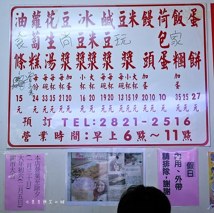 2 石牌無名早餐店&晴光紅豆餅