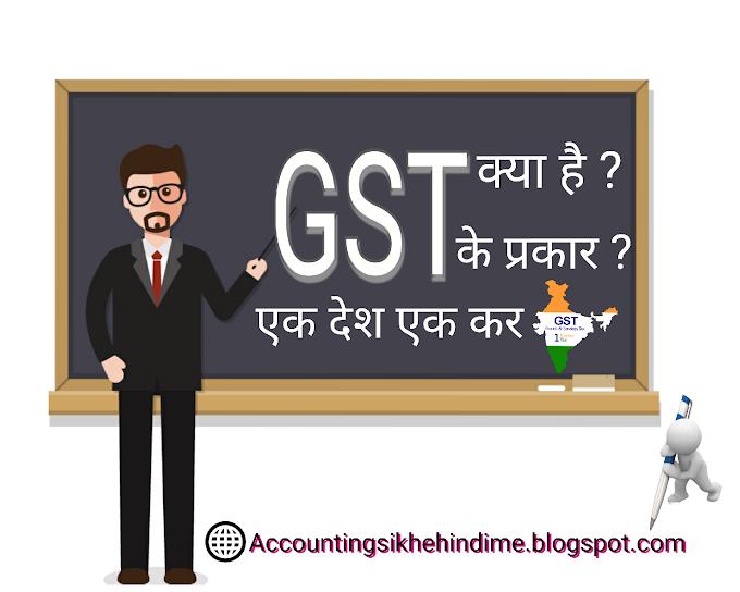 GST क्या है।, GST के प्रकार तथा GST Questions आसान भाषा में