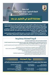 مليون و130 ألف جنيه جوائز مسابقة جامعة القاهرة للتميز في التعليم عن بعد