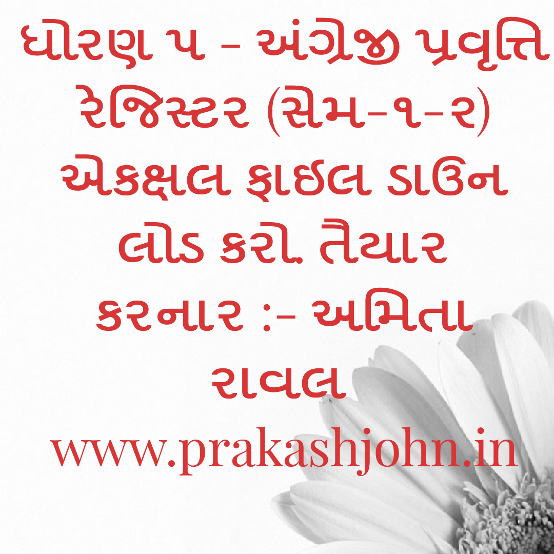 all gujarati news paper pdf download