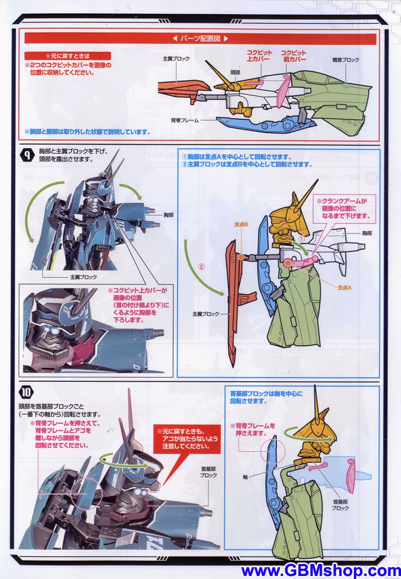 Bandai DX VF-171 Nightmare Plus General Machine Transformation Manual Guide