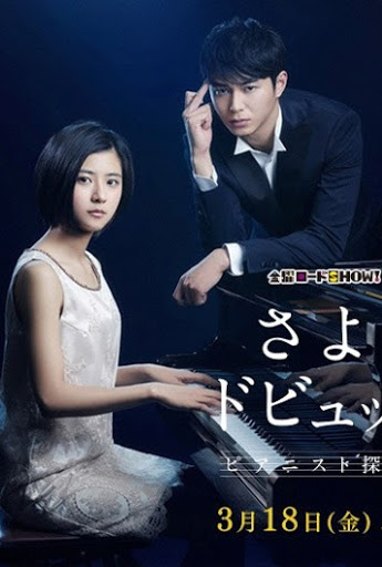 Sayonara Debussy: Pianist Tantei Misaki Yôsuke (2016)