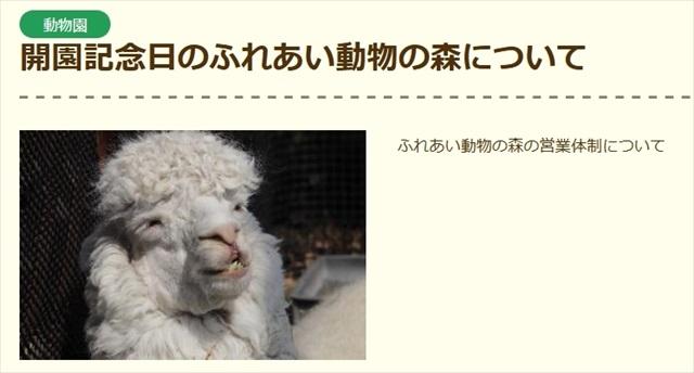 東武動物公園開園記念日のふれあい動物の森について