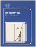 ΜΑΘΗΜΑΤΙΚΑ Παπαδόπουλος Ευσ. 1978