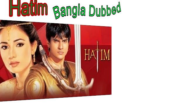 Hatim bangla dubbed ep 22