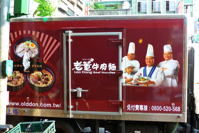 TAIWAN Taipei - P1260365.JPG