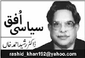 Dr. Rasheed Ahmed Khan Column - 25th May 2014