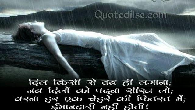 Dhoka Shayari in Hindi 2 Lines