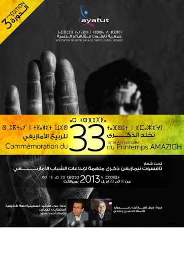 جمعية تايفوت تخلد الذكرى 33 للربيع الامازيغي بميراللفت