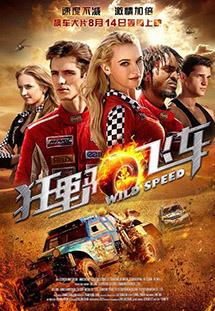 Sa Mạc Siêu Tốc - Wild Speed (2015)