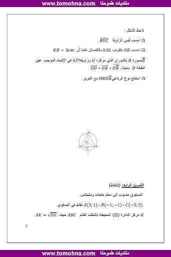 امتحان تجريبي في الرياضيات لتحضير bem 2013 22.png