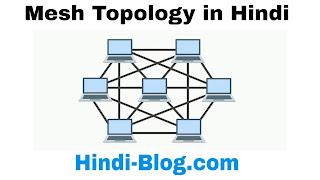 Mesh topology in Hindi