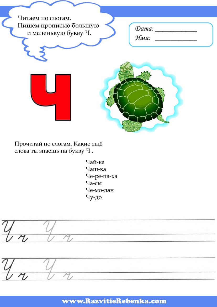 Изображения Буква Ч Прописью / tonpix.ru