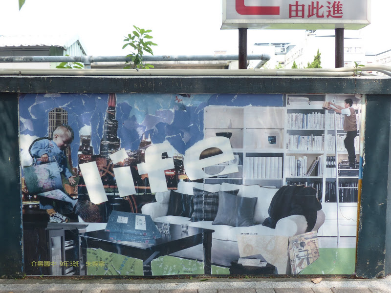 Taipei. Modélisme davions et Street art - P1250782.JPG