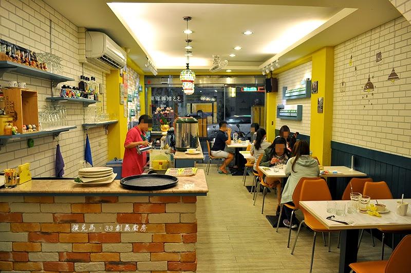 33創義廚房