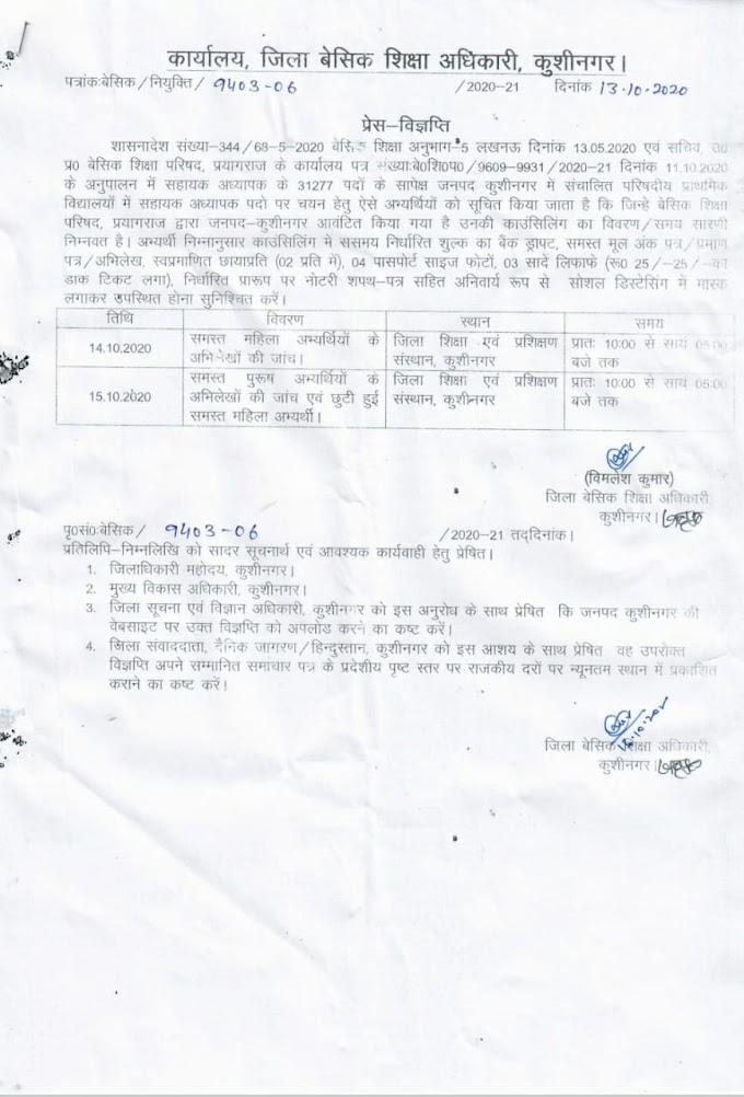 कुशीनगर:- 31277 शिक्षक भर्ती की काउंसलिंग के संबंध में आदेश जारी
