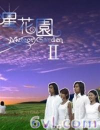 Meteor Garden 2 (2002)