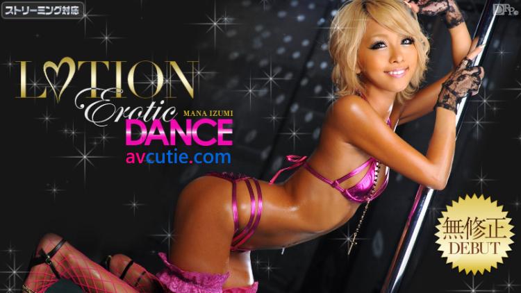 Carib.102211-839.Lotion.Erotic.Dance.Mana.Izumi