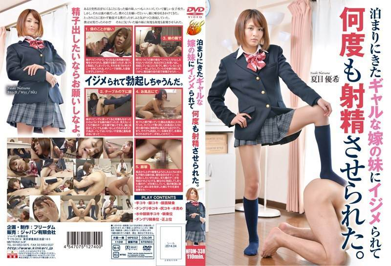 NFDM-338 Sister-in-law Who Came To Stay Natsume Yuki