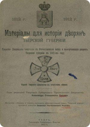 скачать книгу Материалы для истории дворян Тверской губернии