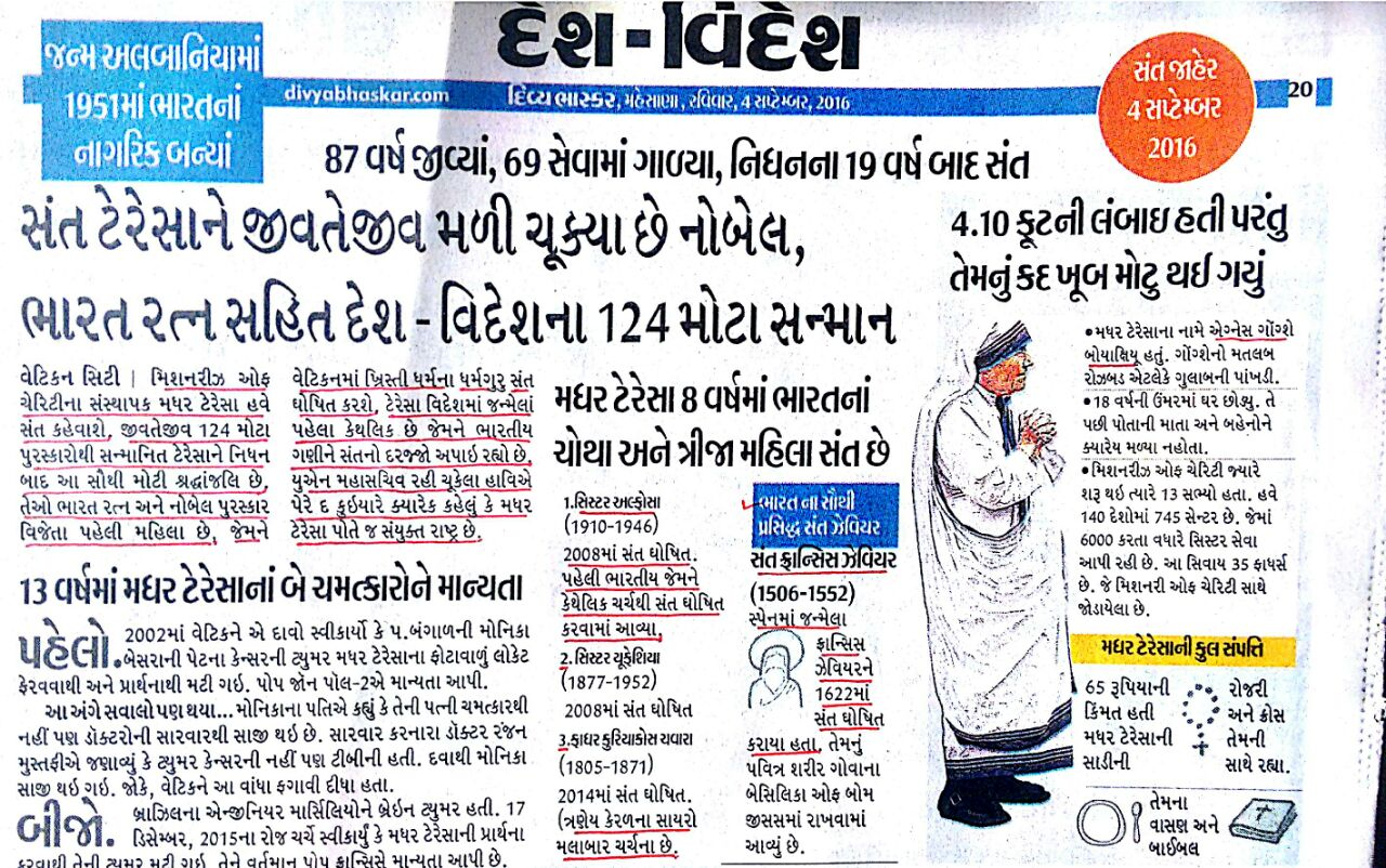 mother teresa essay in gujarati language
