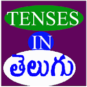 Tenses In Telugu
