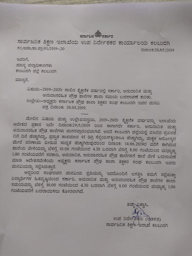 About school time change of government, subsidized / unaided high schools in academic year 2019-20th