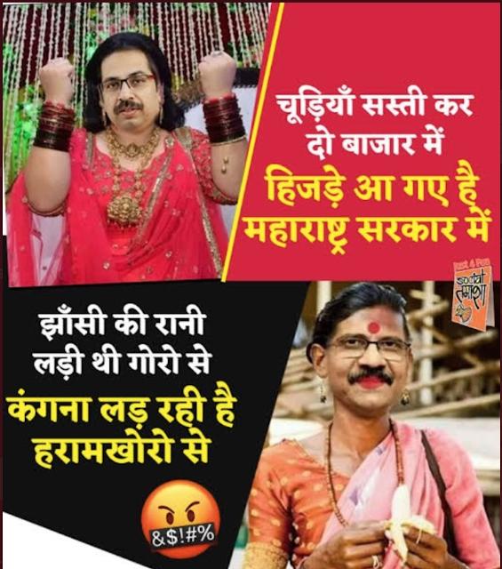 Shiv Sena Jokes, Funny Memes on Shivsena