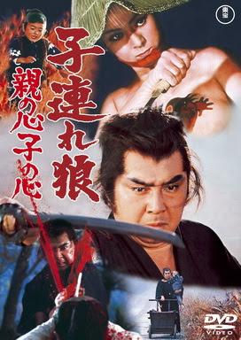 [MOVIES] 子連れ狼 親の心子の心 (1972)
